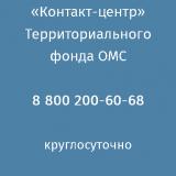 Контакт-центр ТФОМС